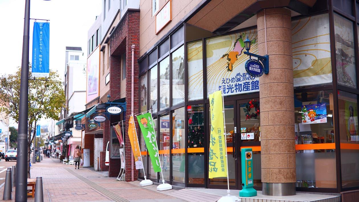 愛媛愛顏觀光物產館