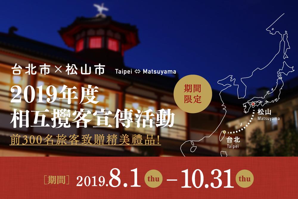 台北市×松山市 2019年度相互攬客宣傳活動