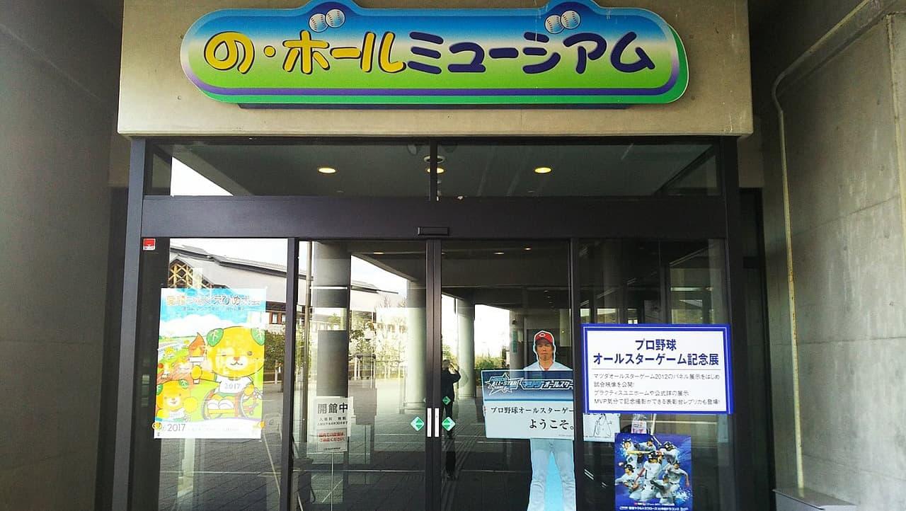 no・bo-ru博物館