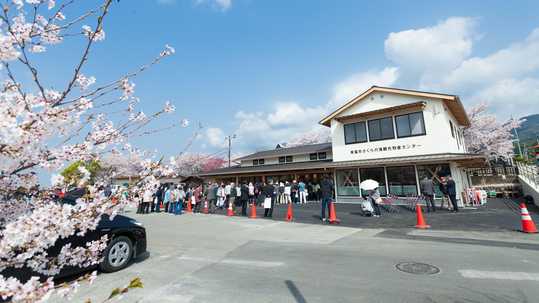 櫻之湯觀光物產中心